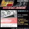 ハセプロ LCBS-DIPT10 プリウス ZVW50系 H27.12〜 バックスキンルックNEO ドアインナーパネル マジカルアートレザー