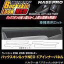 ハセプロ LCBS-DIPT2 ウィッシュ ZGE20系 H21.4〜 バックスキ...