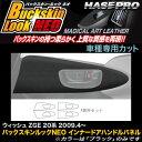 ハセプロ LCBS-IDHPT1 ウィッシュ ZGE20系 H21.4〜 バックス...
