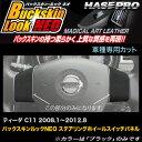 ハセプロ LCBS-SWN2 ティーダ C11 H20.1〜H24.8 バックスキン...