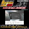メール便可//ハセプロ LCBS-AOL2 レクサス GS GRL10系 H24.1〜 バックスキンルックNEO エアアウトレット マジカルアートレザー