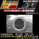 メール便可 ハセプロ LCBS-AOH3 N-BOXカスタム JF1 JF2 H23....