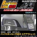 ハセプロ LCBS-AOH8 S660 JW5 H27.4〜 バックスキンルックNEO...