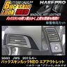 ハセプロ LCBS-AOH8 S660 JW5 H27.4〜 バックスキンルックNEO エアアウトレット マジカルアートレザー