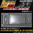 ハセプロ LCBS-APH4 N-ONE JG1 JG2 H24.11〜 バックスキンル...