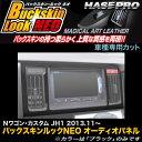 ハセプロ LCBS-APH5 Nワゴン Nワゴンカスタム JH1 H25.11〜 ...