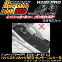 ハセプロ LCBS-CCH1 アコードツアラーCW1 H20.12〜H25.3 バッ...