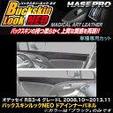 ハセプロ LCBS-DIPH2 オデッセイ RB3 RB4 グレードL H20.10〜...