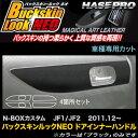ハセプロ LCBS-DIPH3 N-BOXカスタム JF1 JF2 H23.12〜 バック...