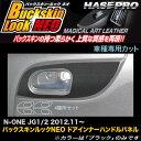ハセプロ LCBS-DIPH4 N-ONE JG1 JG2 H24.11〜 バックスキンル...