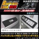 ハセプロ LCBS-DPH10 ステップワゴンスパーダ RK5 RK6 H21.10...