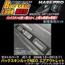 ハセプロ LCBS-DPH13 ゼストスパーク JE1 JE2 H20.12〜H24.11...