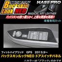 ハセプロ LCBS-DPH15 フィットハイブリッド GP5 H25.9〜 バッ...
