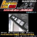 ハセプロ LCBS-DPH16 オデッセイ RC1 RC2(アブソルート含む) ...