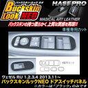 ハセプロ LCBS-DPH17 ヴェゼル RU 1.2.3.4 H25.11〜 バックス...