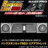 ハセプロ LCBS-AOS3 インプレッサWRX〜STi GDB H16.6〜H19.5 バックスキンルックNEO エアアウトレット マジカルアートレザー
