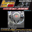 ハセプロ LCBS-SWMA9 デミオ DJ3/DJ5 H26.9〜 バックスキンルックNEO ステアリングスイッチパネル マジカルアートレザー 1