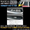 ハセプロ MSN-DPMA7 CX-5 LDA-KE/DBA-KE H24.12〜H27.1 マジ...