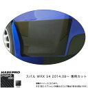 ハセプロ MSN-RBSS1 WRX S4 H26.8〜 マジカルアートシートNEO...