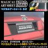 ハセプロ MSN-RNST1 プリウス ZVW50系 H27.12〜 マジカルアートシートNEO リアナンバーサイド カーボン調シート