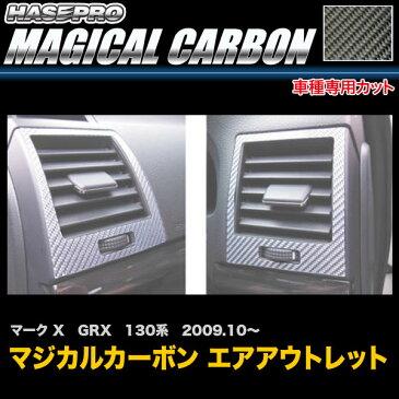 ハセプロ CAOT-19 マークX GRX 130系 H21.10〜 マジカルカーボン エアアウトレット カーボンシート