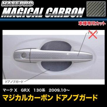 ハセプロ CDGT-30 マークX GRX 130系 H21.10〜 マジカルカーボン ドアノブガード カーボンシート
