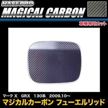 ハセプロ CFT-36 マークX GRX 130系 H21.10〜 マジカルカーボン フューエルリッド カーボンシート