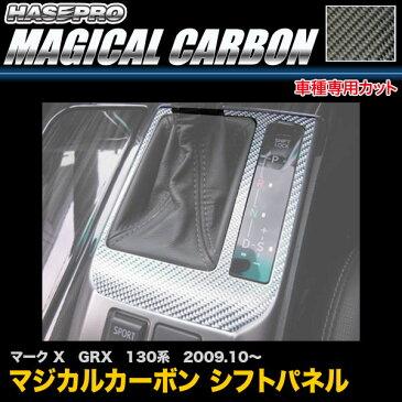 ハセプロ CSPT-28 マークX GRX 130系 H21.10〜 マジカルカーボン シフトパネル カーボンシート