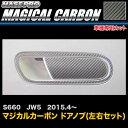 ハセプロ CDH-14 S660 JW5 H27.4〜 マジカルカーボン ドアノ...