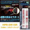 ドアリフレクションサインシルバー/レッド車反射ステッカー反射シールドア開閉後方の安全対策にハセプロHPR-DR1SR