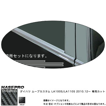 ハセプロ MS-WMD1 ムーヴカスタム LA110S/100S H22.12〜 マジカルアートシート ウインドーモール カーボン調シート