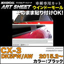 【3/10限定★ポイント最大41倍】ハセプロ MS-WMMA2 CX-3 DK5FW...