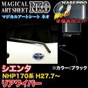 ハセプロ MSN-RWAT8 シエンタ NHP170系 H27.7〜 マジカルアー...