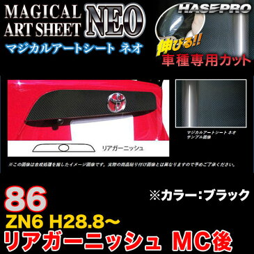 ハセプロ MSN-RGAT4 86 ZN6 H28.8〜 マジカルアートシートNEO リアガーニッシュ MC後 ブラック カーボン調シート