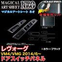 ハセプロ MSN-DPS9 レヴォーグ VM4/VMG H26/6〜 マジカルアー...