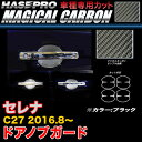 ハセプロ CDGN-26 セレナ C27 H28.8〜 マジカルカーボン ドア...