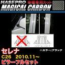 ハセプロ CPN-VF46 セレナ C26 H22.11〜 マジカルカーボン ピ...
