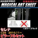 ハセプロ MS-PN46F セレナ C26 H22.11〜 マジカルアートシー...
