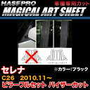 【1/30限定!ポイント最大20倍】ハセプロ MS-PN46VF セレナ C...