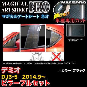 ハセプロ MSN-PMA30F デミオ DJ3/DJ5 H26.9〜 マジカルアートシートNEO ピラーフルセット ブラック カーボン調シート