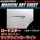 ハセプロ MS-SBLMA1 ロードスター ND5 H27.5〜 マジカルアー...