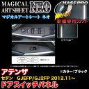 ハセプロ MSN-DPMA8 アテンザセダン GJEFP/GJ2FP H24.11〜 マ...