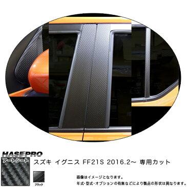 ハセプロ MS-PSZ17F イグニス FF21S H28.2〜 マジカルアートシート ピラーフルセット ブラック カーボン調シート