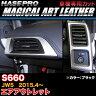 ハセプロ LC-AOH8 S660 JW5 H27.4〜 マジカルアートレザー エアアウトレット ブラック カーボン調シート