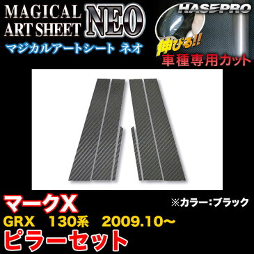 ハセプロ MSN-PT62 マークX GRX 130系 H21.10〜 マジカルアートシートNEO ピラーセット ブラック カーボン調シート