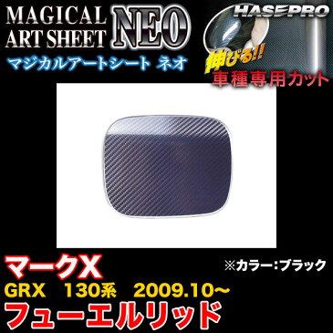 ハセプロ MSN-FT36 マークX GRX 130系 H21.10〜 マジカルアートシートNEO フューエルリッド ブラック カーボン調シート