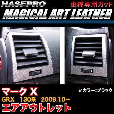 ハセプロ LC-AOT19 マークX GRX 130系 H21.10〜 マジカルアートレザー エアアウトレット ブラック カーボン調シート