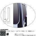 ハセプロ MS-PASZ6 ジムニー JA11V H2.3〜 マジカルアートシート Aピラー ブラック カーボン調シート