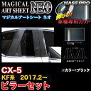 ハセプロ MSN-PMA33 CX-5 KF系 H29.2〜 マジカルアートシートNEO ピラーセット ブラック カーボン調シート