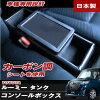 ルーミータンクトールジャスティコンソールボックスカーボン調M900A型M910A型車種専用設計BRC-2/巧工房